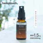 CBDオイル オレンジ味 口腔スプレー (1.5%濃度) ヘンプタッチ ヘンプCBDオイル