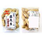 落花生(さやいり) 千葉半立 28年度 新豆 やちまた名産 八街市推奨品 53g / 1袋