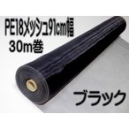 ショッピング網戸 網戸用 防虫網ポリエチレン(PE)製 18メッシュ91cm巾 黒 30m巻 1本入り