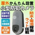防犯カメラ センサー LEDライト 屋外 電池式 ワイヤレス人感 動体検知 録画 SD1000