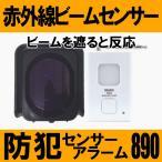 防犯 センサー 玄関 ドア 窓 ビーム感知 チャイム アラーム 介護 侵入 対策 X890 セット