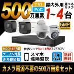 防犯カメラ 屋外 屋内 家庭用 カメラ1?4台セット 500万画素 POC給電セット HDD1TB 500POC-SET-4CH 送料無料 あすつく