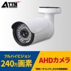 AHD バレットカメラ, AHD-BS1080PS[3.6mm],防犯カメラ,監視カメラ,遠隔監視,防犯システム,防犯・防犯カメラ 屋外用監視カメラ,AHD200万画素