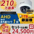 防犯カメラセット210万画素AHD屋内用赤外線ドームカメラ1台 4CH 1TB録画機器セット AHD-SET2-D1-1TB