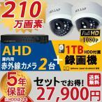 防犯カメラセット210万画素AHD屋内用赤外線ドームカメラ2台 4CH 1TB録画機器セット AHD-SET2-D2-1TB