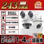 防犯カメラセット  AHD 210万画素  屋外内用 赤外線 監視カメラ 1台 録画機能付き 4CH HDD非搭載  スマホ対応  AHD-SET5-C1