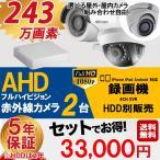 防犯カメラセット  AHD 210万画素  屋外用 赤外線 監視カメラ 2台 録画機能付き 4CH HDD非搭載  スマホ対応  AHD-SET5-C2