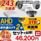 防犯カメラセット  AHD 210万画素  屋外内用 赤外線 監視カメラ 2台 録画機能付き 4CH 3TB HDD付き  スマホ対応  AHD-SET5-C2-3TB