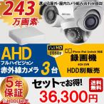 防犯カメラセット  AHD 210万画素  屋外内用 赤外線 監視カメラ 3台 録画機能付き 4CH HDD非搭載  スマホ対応  AHD-SET5-C3