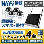 防犯カメラ 監視カメラ ワイヤレス 屋外 屋内 WiFi 高画質 フルHD 11インチモニタ一体型録画機 NVR 防犯カメラセット カメラ4台 BH-K1104W4