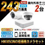 防犯カメラ 屋外 屋内 カメラ2台セット HDD1TB AHD 防犯カメラセット bhc-set-c2-1tb あすつく