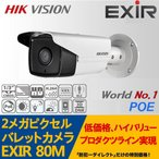2メガEXIRバレットネットワークカメラ