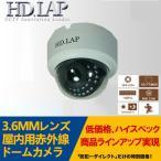 防犯カメラ 屋内用 赤外線ドームカメラ AHD  監視カメラ 屋内用 1/2.7インチ 3.6mm レンズ CMOSセンサー搭載 HAD-2124R