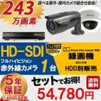 防犯カメラセット HD-SDI 243万画素 屋外内用 赤外線  監視カメラ 1台 録画機能付き 4CH  スマホ対応 HD-SET1-D4C1