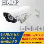 防犯カメラ 屋外用 HD-SDI カメラ V/Fレンズ 赤外線 監視カメラ 屋外用 Panasonic CMOSセンサー搭載 HLH-PE84AFR(6~50mm)