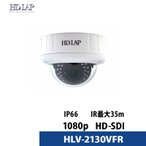 防犯カメラ 屋外用 HD-SDI カメラ V/Fレンズ 赤外線 監視カメラ 屋外用  Panasonic CMOSセンサー搭載HLV-2130VFR