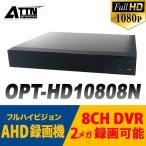 AHD 録画機, 遠隔監視 フルHD対応デジタルレコーダー,8CH録画機,AHD220万画素,アナログハイビジョンデジタルレコーダー