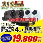 防犯カメラ 屋外 屋内 カメラ4台 HDD 1TB セット 720P HD スマホ 遠隔監視 あすつく