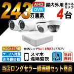 防犯カメラ 屋外 屋内 家庭用 243万画素 カメラ4台 HDD1TB AHD 監視カメラセット select-set-ahd あすつく