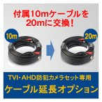 TVI・AHD防犯カメラセット用ケーブル延長オプション(10mから20mへ延長)
