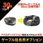 TVI・AHD防犯カメラセット用ケーブル延長オプション(10mから30mへ延長)