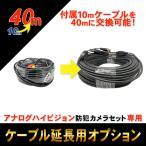 TVI・AHD防犯カメラセット用ケーブル延長オプション(10mから40mへ延長)