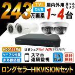 防犯カメラ 屋外 屋内 防犯カメラセット 選べるカメラセット 9点セット HD-TVI 243万画素 監視カメラ1台 HDD 1TB付 (要取り付け) スマホ対応 録画機能付き 4CH