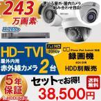 防犯カメラ 屋外 屋内 防犯カメラセット 選べるカメラセット 8点セット HD-TVI 243万画素 監視カメラ2台 HDD非搭載 スマホ対応 録画機能付き 4CH