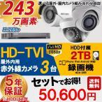 世界のHIKVISION(ハイクビジョン)防犯カメラセット HD-TVI 243万画素 屋外内用 監視カメラ×3台 スマホ対応 録画機能付き 4CH 2TB HDD  tvi-set1-d4c32tb-hik