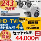 防犯カメラ 屋外 屋内 防犯カメラセット 選べるカメラセット 9点セット HD-TVI 243万画素 監視カメラ4台 HDD非搭載 スマホ対応 録画機能付き 4CH