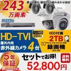 防犯カメラ 屋外 屋内 防犯カメラセット 選べるカメラセット 10点セット HD-TVI 243万画素 監視カメラ4台 HDD 2TB付 (要取り付け) スマホ対応 録画機能付き 4CH