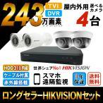 世界のHIKVISION(ハイクビジョン)防犯カメラセット HD-TVI 243万画素 屋外用 監視カメラ×4台 スマホ対応 録画機能付き 4CH 3TB HDD  TVI-SET1-D4C43TB