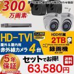 世界のHIKVISION(ハイクビジョン)防犯カメラセット HD-TVI 300万画素 屋外内用 監視カメラ×4台 スマホ対応 録画機能付き 4CH 2TB HDD  TVI-SET7-C4-2TB