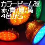 LEDカラービームランプ 防水 E26口金 24ワット高照度タイプ