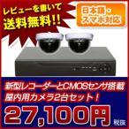 防犯カメラ 防犯カメラセット 2台 CMOS