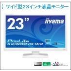 23inchi/ワイド/省エネ/LED/ECO ワイド型23インチ液晶モニター LSX2380HS