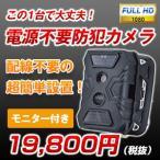 防犯カメラ SDカード録画 屋外 500万画素電池式電源不要 動体検知 防犯 監視カメラ ハイビジョン 1080P 夜間撮影 防水 防塵