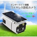 防犯カメラ 家庭用 屋外 ワイヤレス センラーライト付き ソーラー充電 スマホ連動 トレイルカメラ