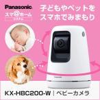 Panasonic ホームネットワークシステム ベビーカメラ KX-HBC200-W パナソニック 屋内 室内 家庭向け 見守り 子ども ペット 送料無料 スマ@ホームシステム