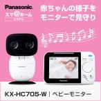 Panasonic ホームネットワークシステム ベビーモニター ベビーカメラ 見守りカメラ KX-HC705-W パナソニック 屋内 室内 赤ちゃん 送料無料 スマ@ホームシステム