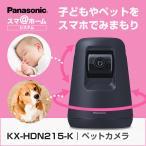Panasonic ホームネットワークシステム HDペットカメラ KX-HDN215-K 屋内 室内 子ども ペット 見守り 監視 パナソニック 送料無料 スマ@ホームシステム