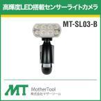 MT-SL03-B マザーツール MotherTool 防犯カメラ 監視カメラ 屋内 屋外 センサーライトカメラ 防犯灯 SD録画