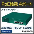 Panasonic PoE対応スイッチ(給電HUB)5ポート(PN24059)パナソニック 防犯カメラ 監視カメラ【RD-4591】
