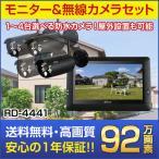 ハイビジョン無線ワイヤレス防犯カメラ&モニターセット AT-8801 AT-8811Tx RD-4441 屋外 SDカード録画 スマホ対応 赤外線対応