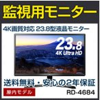 LGエレクトロニクス 監視用 モニター 4K画質対応 23.8型液晶モニター(24UD58-B)