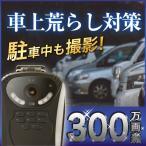 車上荒らし対策カメラ バッテリー 赤外線 防犯カメラ 駐車監視 ワイヤレス ドライブレコーダー 赤外線【RD-4701】