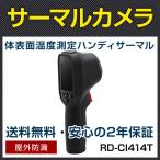 サーマルカメラ 屋外防滴 防犯カメラ 監視カメラ 2年保証 サーモグラフィ 体表面温度測定 ハンディサーマルカメラ RD-CI414T