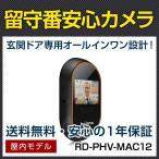 RD-PHV-MAC12 留守番ドアスコープ監視カメラ『ルスカ』