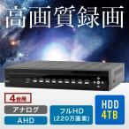防犯カメラ/監視カメラ/録画 RD-RA2105 AHD対応 4chデジタルレコーダー 4000GB大容量HDD内蔵