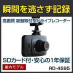ショッピングドライブレコーダー ドライブレコーダー 車載カメラ 録画 高画質録画可能 防犯カメラ RD-4595